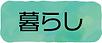 活動_前05.png