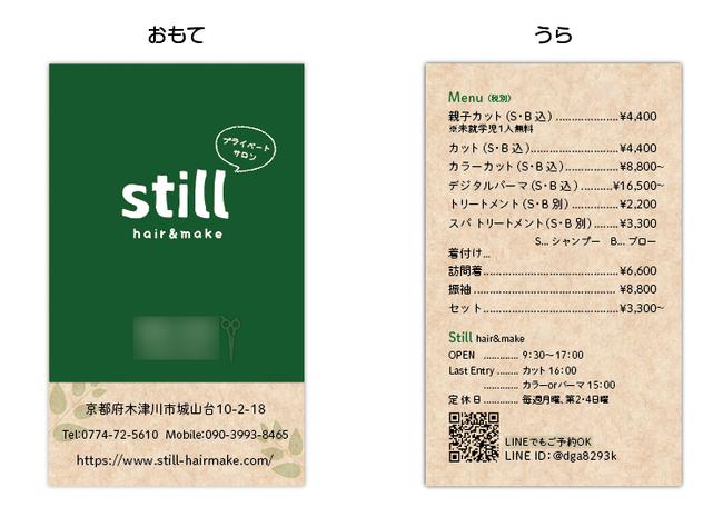 still 様 名刺