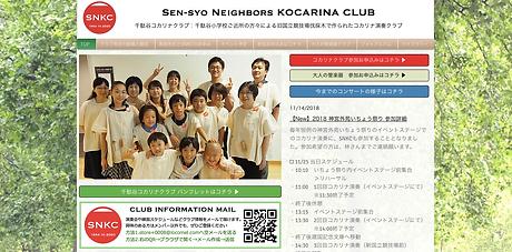 千駄谷コカリナクラブ|千駄ヶ谷小学校|千駄谷小学校|コカリナ|SNKC.png