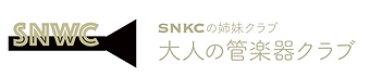 大人の管楽器クラブ,SNWC