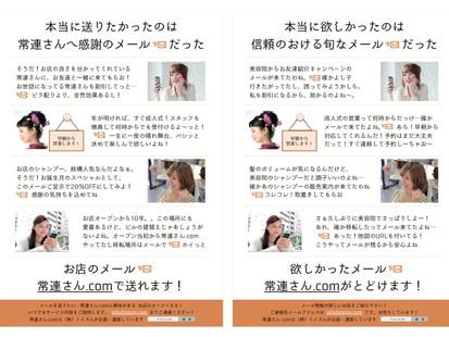 美容院 編 【常連さん.com/LOCOMEの活用法-4】