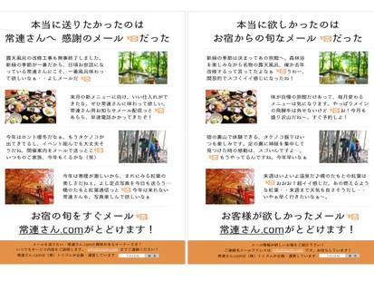 お宿(旅館・ホテル)編 【常連さん.com/LOCOMELの活用方法-1】
