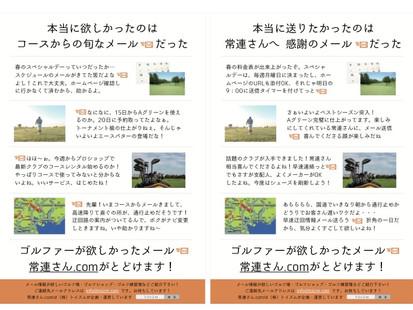 ゴルフコース編 【常連さん.com/LOCOMEの活用法-3】