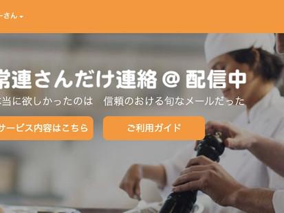 常連さんやLOCOMELが大阪⇨東京モデルの元に