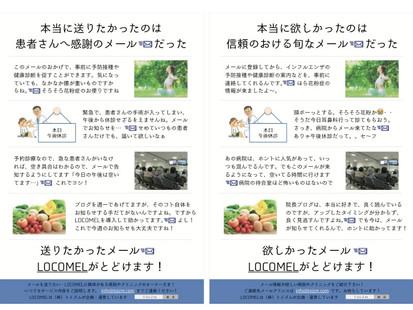 病院・クリニック編【常連さん.com/LOCOMEL活用法-2】