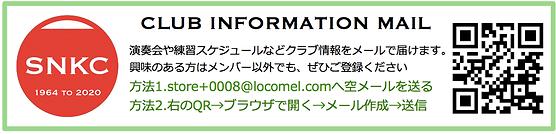 千駄谷コカリナクラブ,SNKC