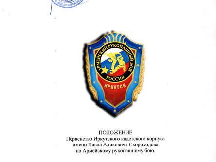 Первенство Иркутского кадетского корпуса по Армейскому рукопашному бою