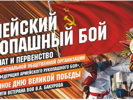 Чемпионат и первенство Иркутской области по Армейскому рукопашному бою Иркутск, 22-23 мая 2021 г.