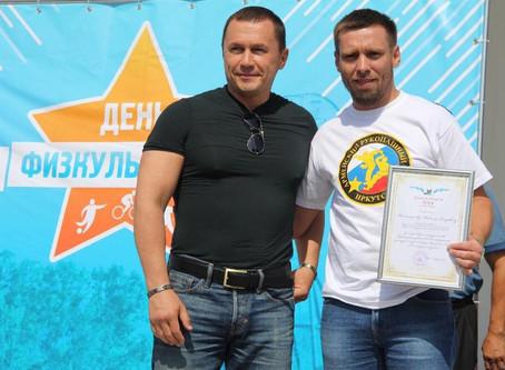 День физкультурника в Иркутске