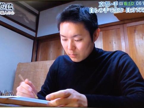 ABC朝日放送「一志相伝~受け継がれる職人の心~」