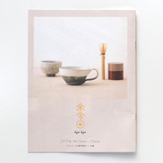 京都伊勢丹 「京今日」