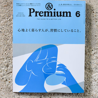 アンドプレミアム 「京都さんぽ部 新スタイルの伝統工芸」