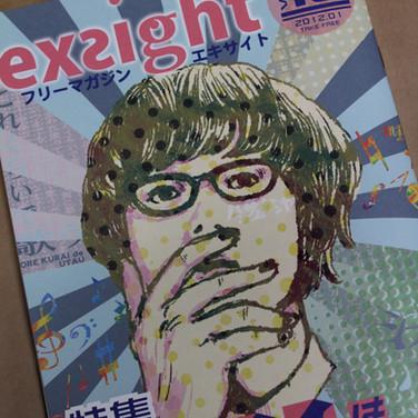 フリーマガジン exsight