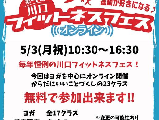 2021年5月3日(月・祝)第4回川口フィットネスオンライン開催