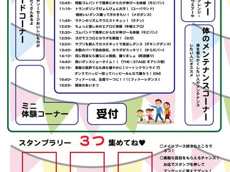 第二回川口フィットネスフェス メイン紹介② 中級エアロ