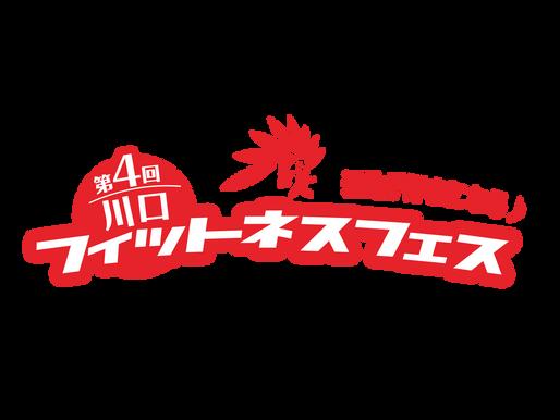 第4回川口フィットネスフェス開催いたします!!