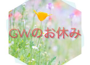 GWのお休み