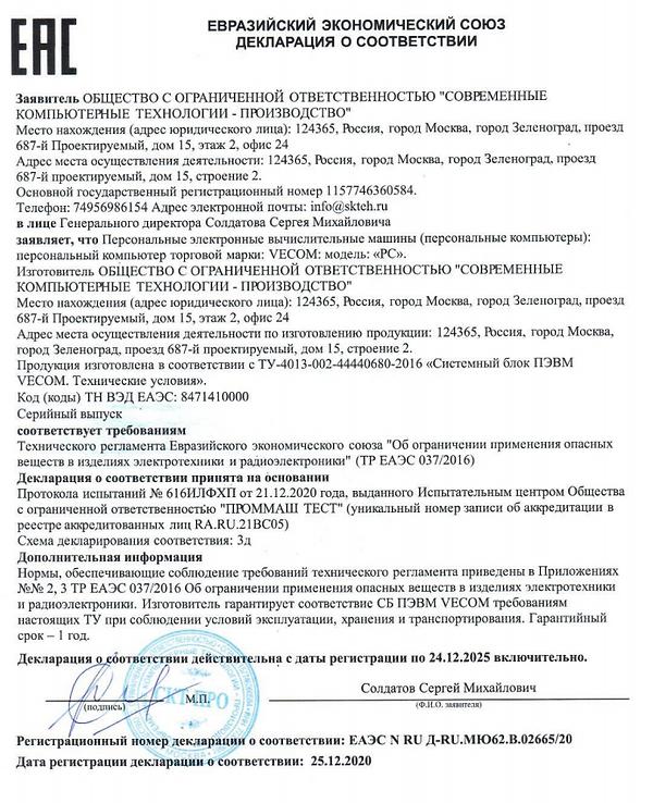 Декларация соответствия ТР ЕАЭС 037-2016