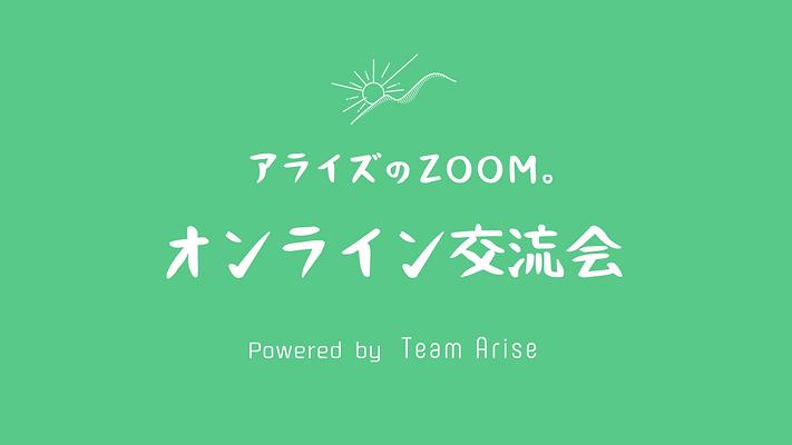 2_オンライン交流会.png