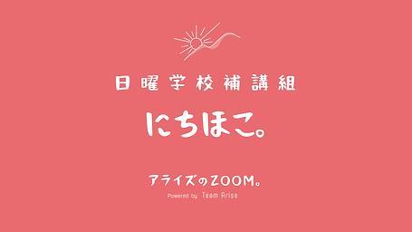 logo_にちほこ。カバー.png