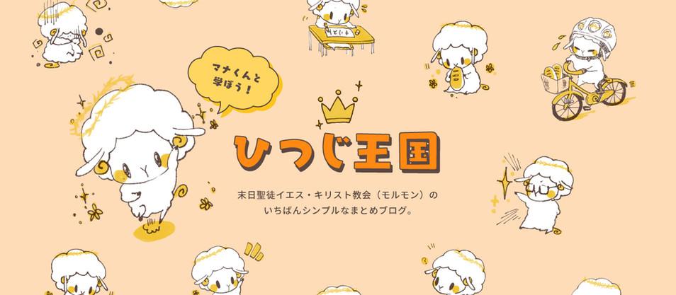 いちばんシンプルな福音ブログ「ひつじ王国」プロジェクトが始動!