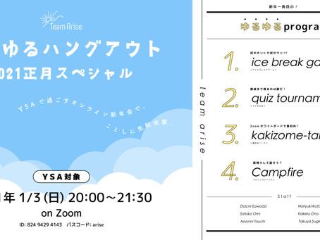 『ゆるゆるハングアウト2021年正月スペシャル』開催のお知らせ