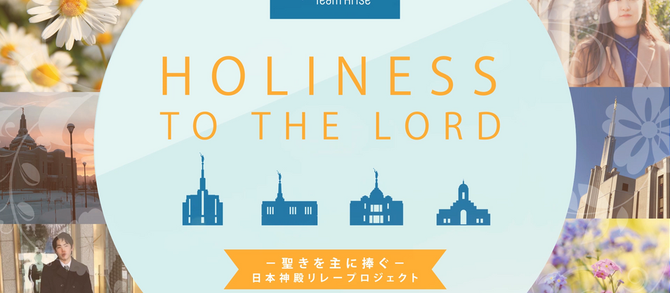 """""""Holiness to the Lord"""" 神殿リレー企画が始動!第1弾の東京篇が公開"""