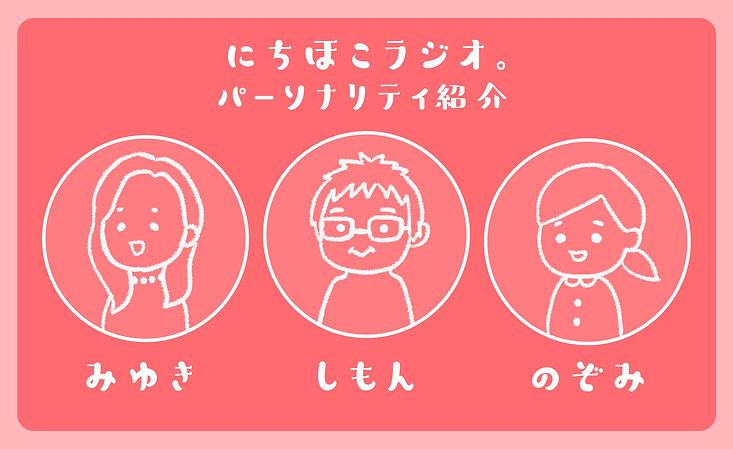 3人紹介2.jpg