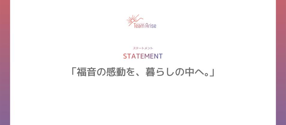 Team Arise 新ステートメント