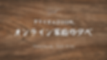 logo_オンライン家庭の夕べ.png