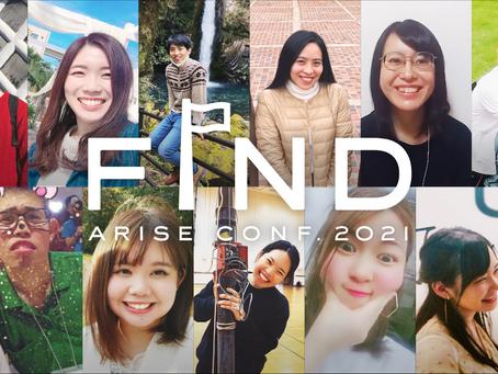 オンラインカンファレンス『Arise Conf. 2021』開催決定!