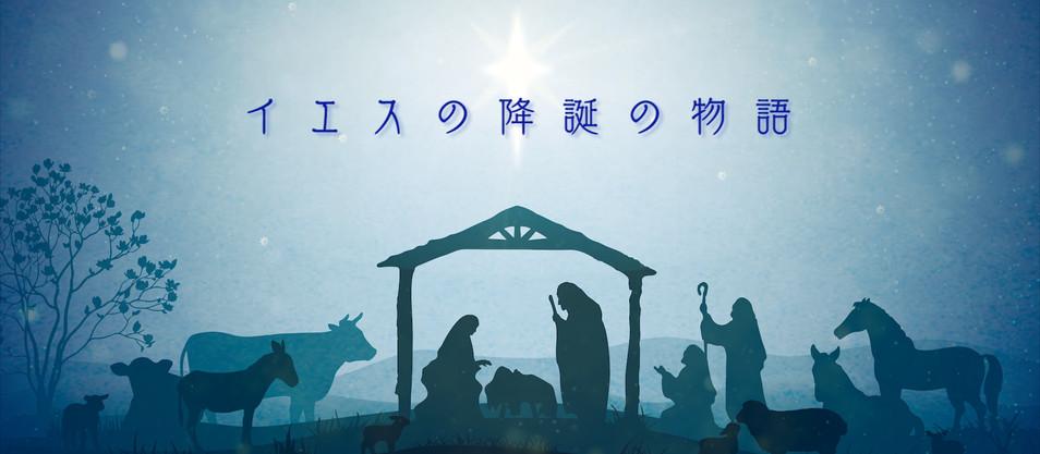 イエスの降誕の物語-クリスマス動画2019
