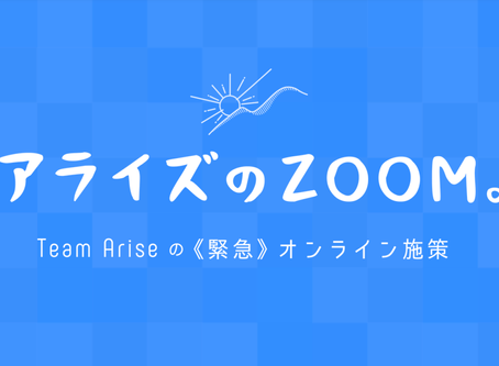 特設ページ「AriseのZOOM。」開設:緊急オンライン施策始動