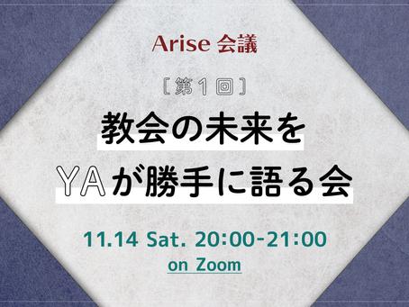 『Arise会議』YA対象Zoomイベントのお知らせ