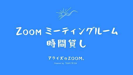 logo_時間貸し.png