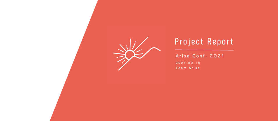 【プロジェクトリポート】アラカン2021