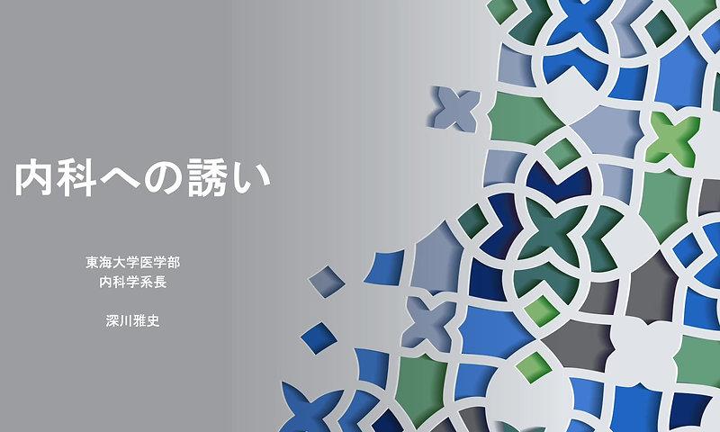東海大学医学部内科学系 内科への誘い