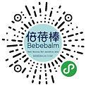 bebebalm mini program qrcode.jpg