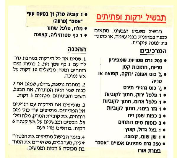 text Israeli couscous.jpg
