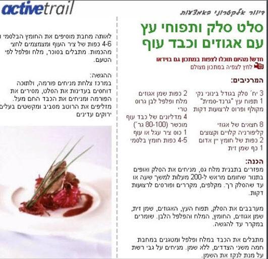 text beet apple chicken liver.jpg