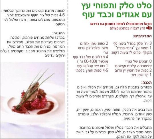 text apple beet liver salad.jpg