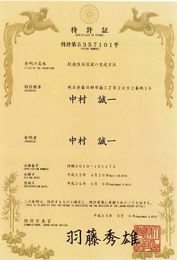 エコタン特許証.png