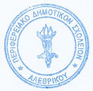ALETHRIKO PRIMARY SCHOOL STAMP.jpeg