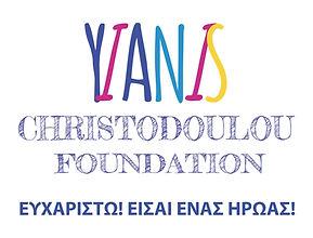 Yianis Christodoulou 2.jpg