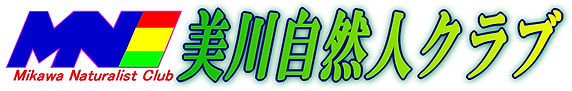 美川自然人クラブのロゴ