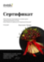 Сертификат букет на вкус и цвет.png