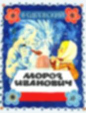 Мороз Иванович обложка сказки.jpg