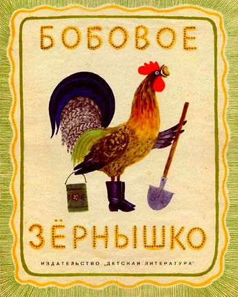 Бобовое зернышко русская народная сказка