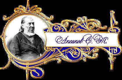 баннер Аксаков С.Т.  детский сайт Юмораш