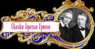 баннер сказки народов мира братья Гримм.